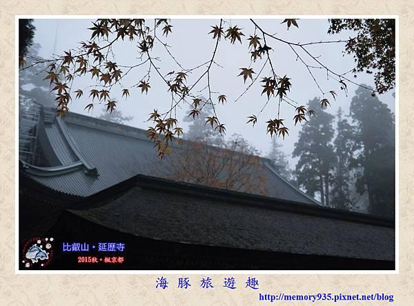 滋賀。比叡山延歷寺(東塔) (15).jpg