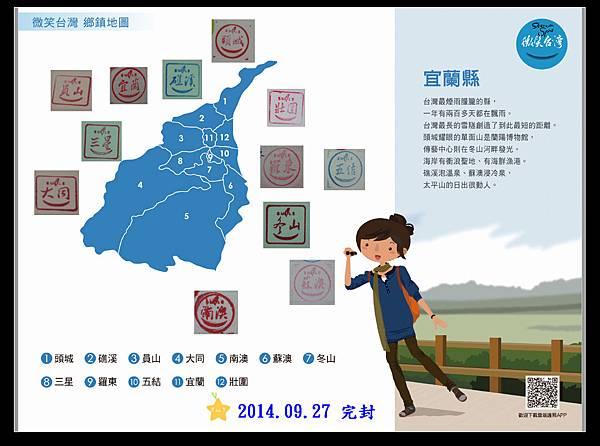 宜蘭地圖完封(2014.09.27)