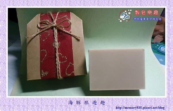 NO.31 胡桃蘆薈寶貝母乳皂 (1).jpg