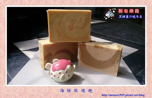 NO.32 黑糖薑汁暖冬皂 (1).jpg