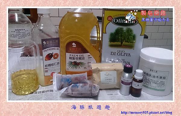 NO.32 黑糖薑汁暖冬皂 (4).jpg