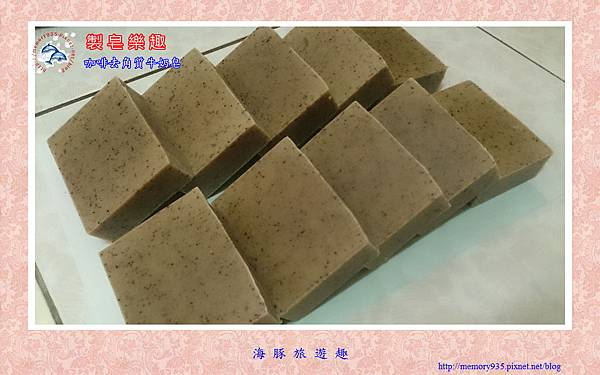 NO.35 柚子咖啡去角質牛奶皂 (1).jpg