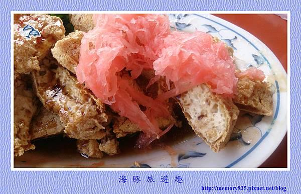 台東。關山臭豆腐 (4).jpg