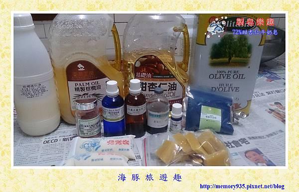 NO.36 72%甜杏仁牛奶皂(4).jpg
