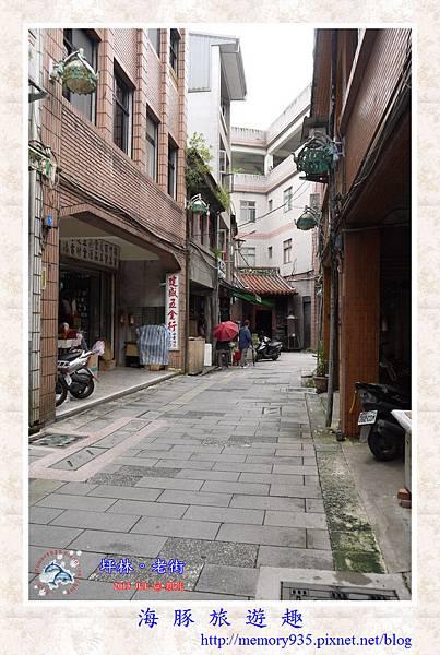 新北。坪林老街 (1).jpg