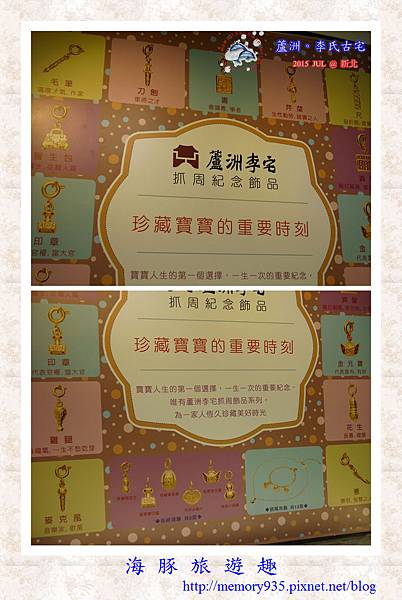 新北。蘆洲李氏古宅 (11).jpg