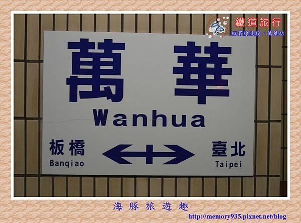 台鐵。萬華站 (1).jpg