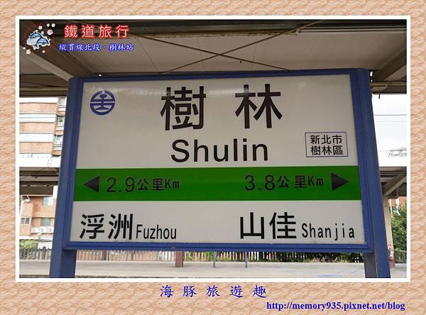 台鐵。樹林站 (1).jpg