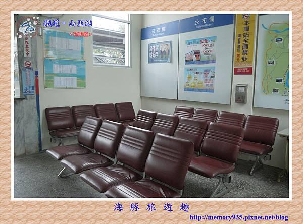 台鐵。山里站 (3).jpg