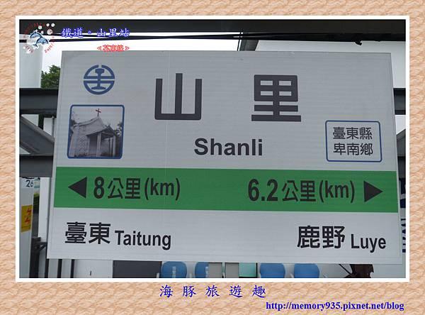 台鐵。山里站 (1).jpg