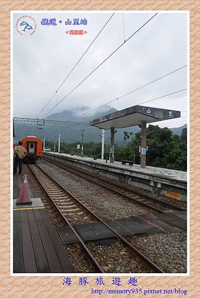台鐵。山里站 (7).jpg