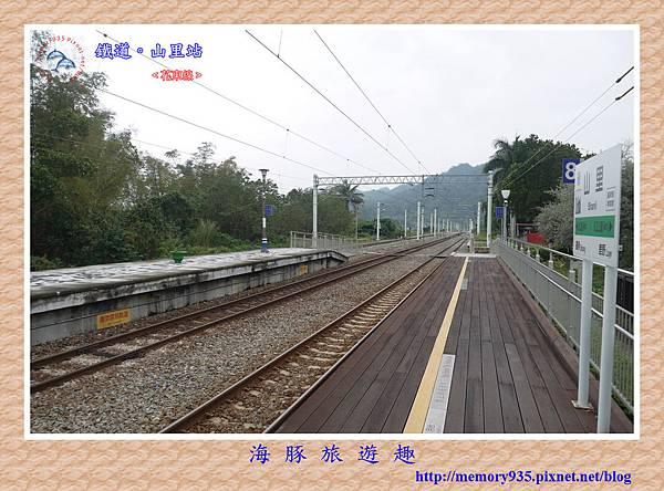 台鐵。山里站 (6).jpg