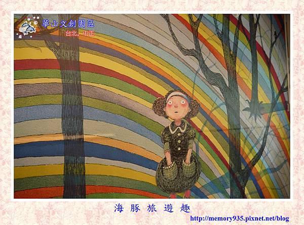 台北。華山文創園區 (11).jpg