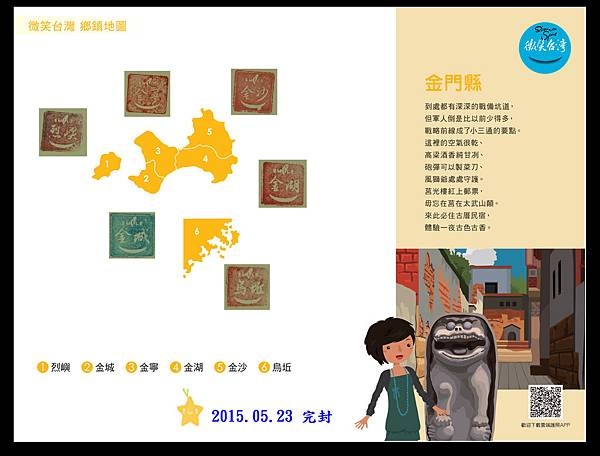 金門地圖完成~2015.05.23