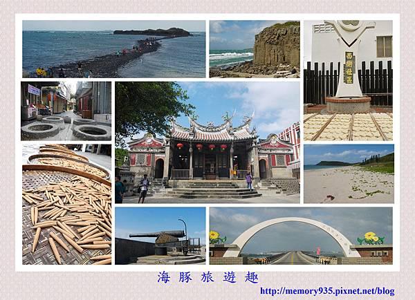 2016秋遊菊島
