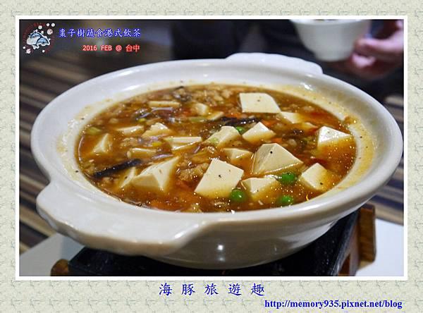 台中。棗子樹疏食港式飲茶 (16).jpg