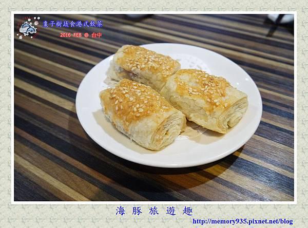 台中。棗子樹疏食港式飲茶 (7).jpg