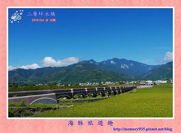 台東。二層坪水橋 (1).jpg