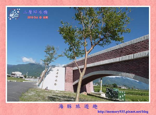 台東。二層坪水橋 (6).jpg