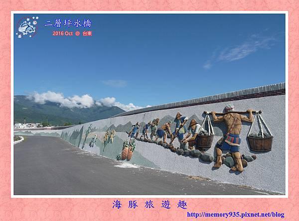 台東。二層坪水橋 (5).jpg