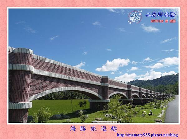 台東。二層坪水橋 (11).jpg