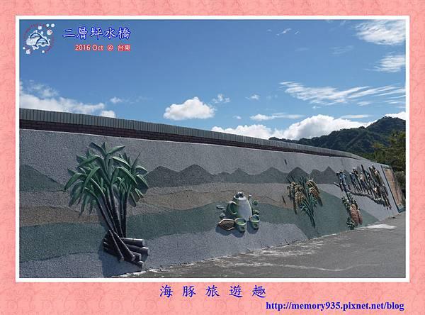 台東。二層坪水橋 (4).jpg