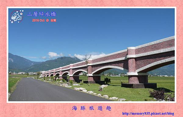 台東。二層坪水橋 (13).jpg