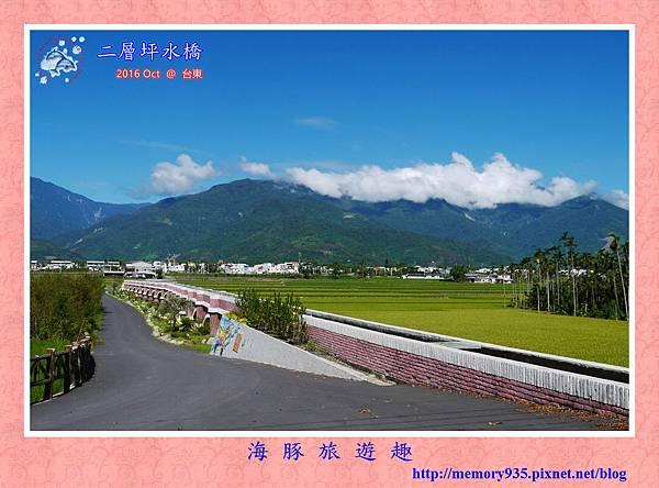 台東。二層坪水橋 (16).jpg