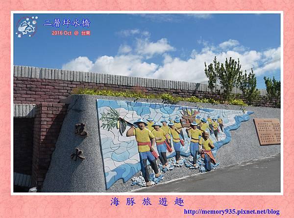 台東。二層坪水橋 (14).jpg