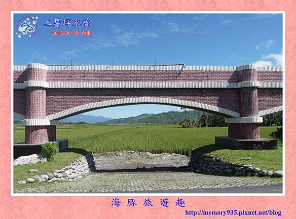 台東。二層坪水橋 (12).jpg