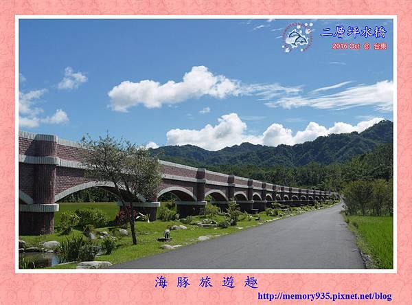 台東。二層坪水橋 (8).jpg