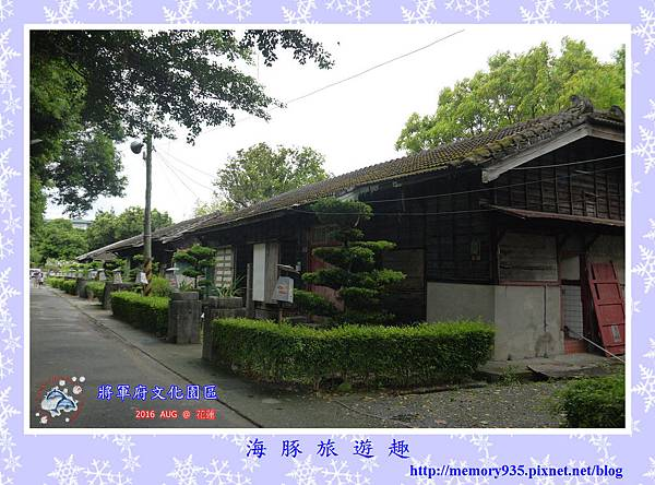 花蓮。將軍府文化園區 (1).jpg
