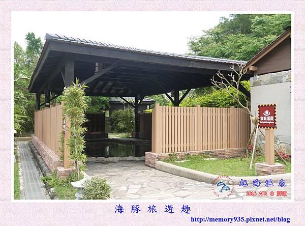 屏東。旭海溫泉 (4).jpg