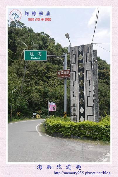 屏東。旭海溫泉 (3).jpg