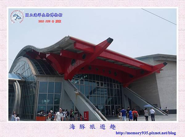 屏東。海洋生物博物館 (3).jpg