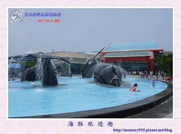 屏東。海洋生物博物館 (2).jpg