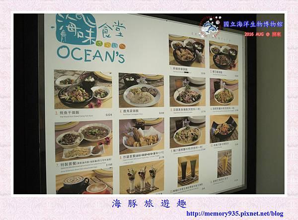 屏東。海洋生物博物館 (10).jpg