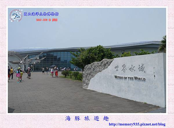 屏東。海洋生物博物館 (16).jpg