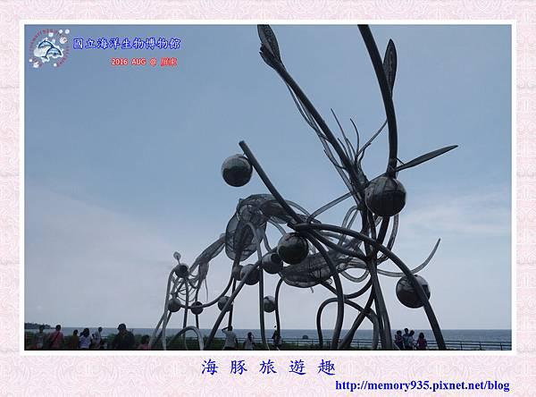 屏東。海洋生物博物館 (17).jpg