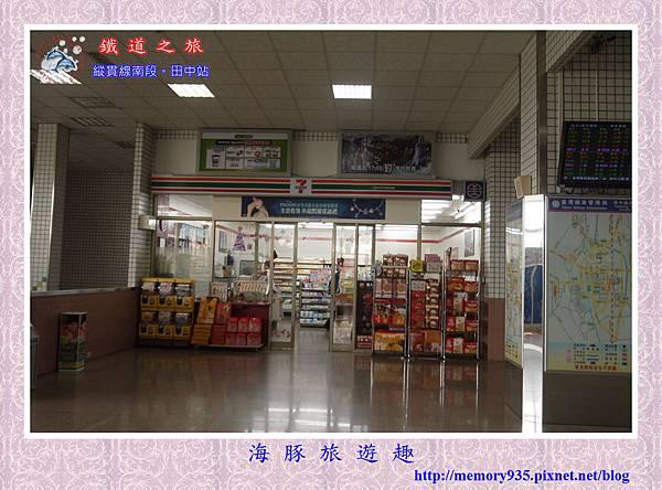 彰化。田中站 (6).jpg