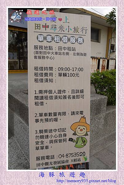 彰化。田中站 (9).jpg