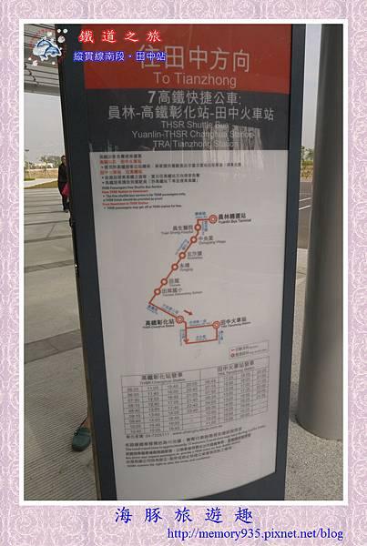 彰化。田中站 (26).jpg
