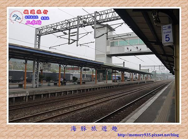 二水站 (8).jpg