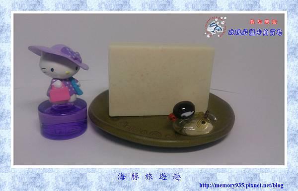 NO.47 玫瑰岩鹽去角質皂 (1).jpg