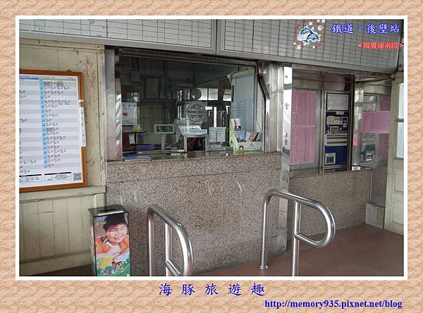 台南。後壁站 (5).jpg