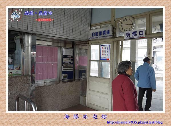 台南。後壁站 (6).jpg