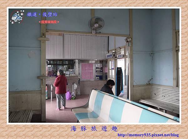 台南。後壁站 (4).jpg