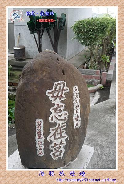 台南。後壁站 (11).jpg