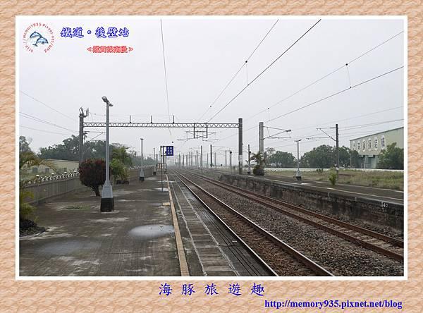 台南。後壁站 (9).jpg