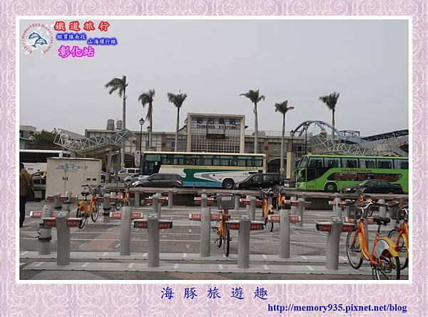 彰化站 (3).jpg